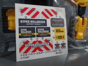 トミカ ハイパーシリーズ NEXT STAGE ハイパーブルドーザー004