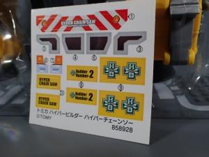 トミカ ハイパーシリーズ NEXT STAGE ハイパーチェーンソー004