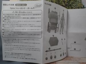 figma SP-065 名探偵ホームズ シャーロック・ホームズ008