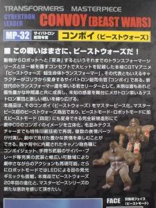トランスフォーマー マスターピース MP32 コンボイ (ビーストウォーズ) ロボットモード002