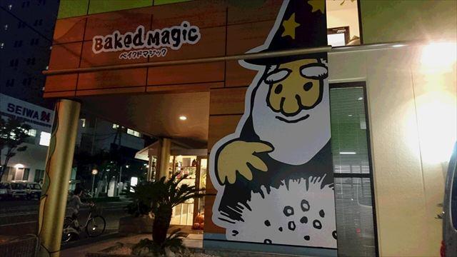 ベイクドマジック長田店