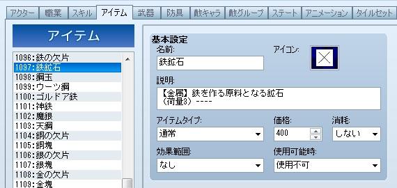 制作記録【ユー録】SS(12)
