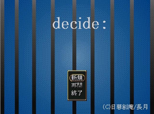 制作記録【決】SS(0)