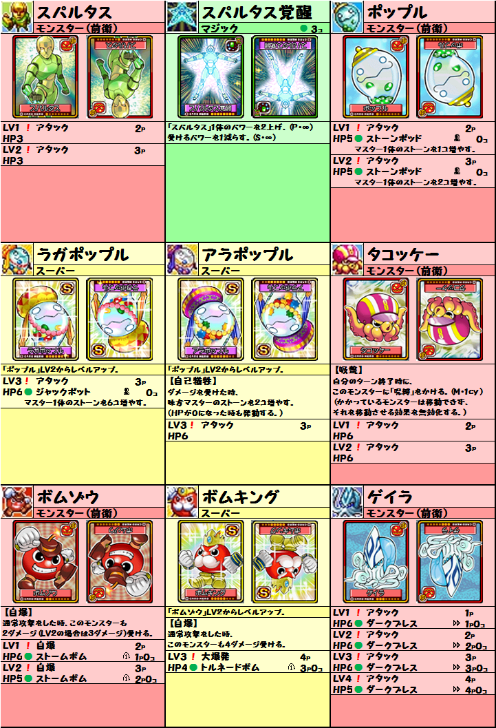 cardlist20160420_01.png