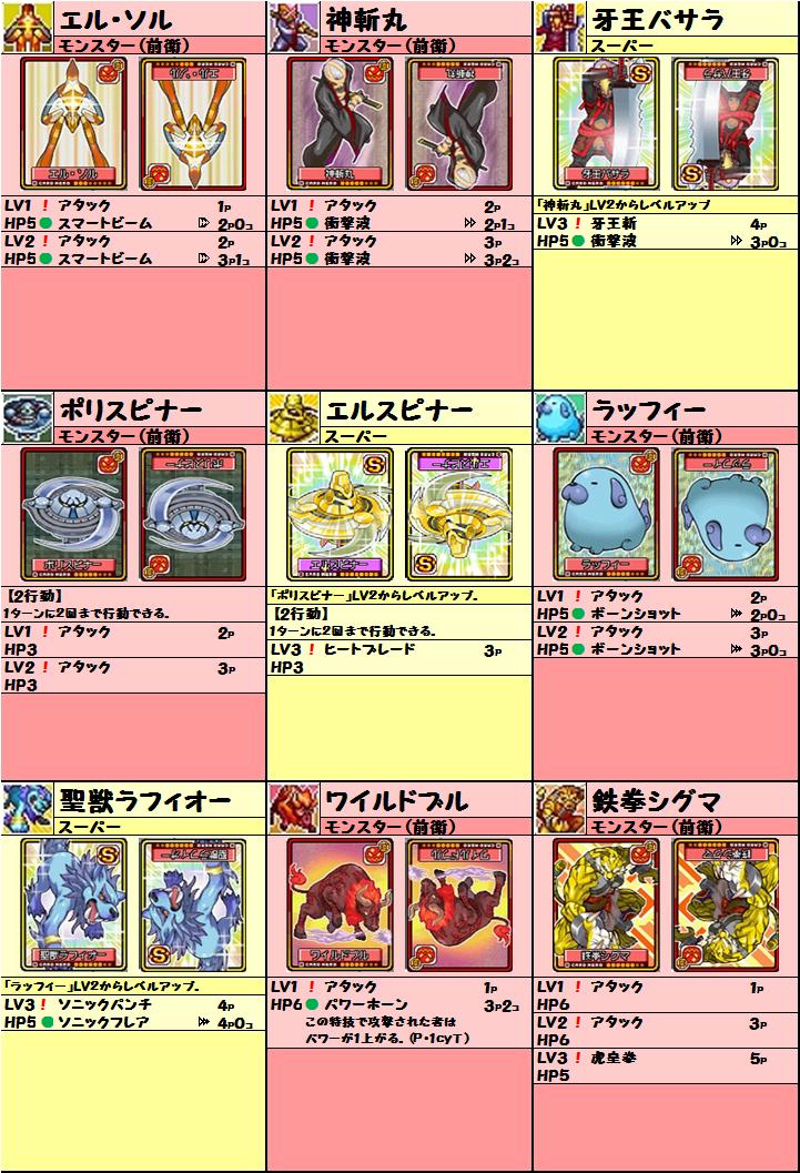 cardlist20160420_02.png