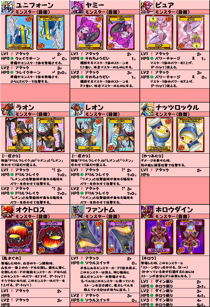 cardlist20160420_07.png