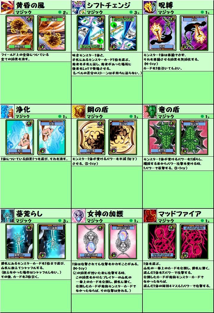 cardlist20160420_14.png