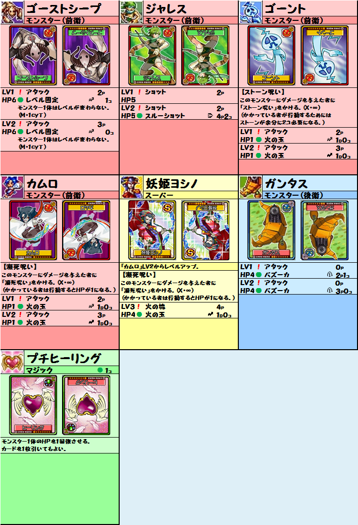 cardlist20160619_c1_1.png