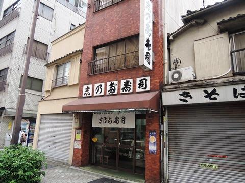 志乃多寿司①