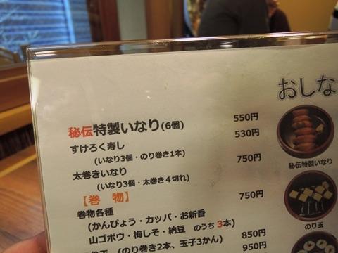 かっ平寿司③
