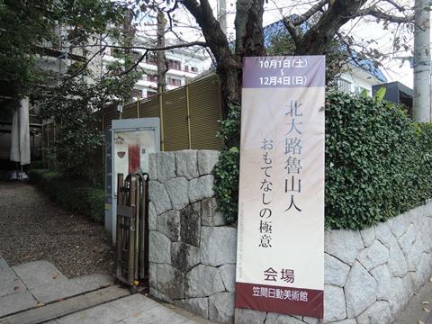 笠間日動美術館①