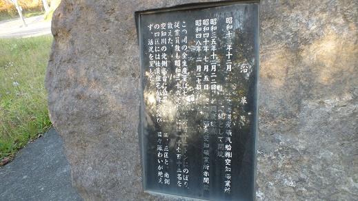 芦別赤間炭鉱跡 (1)