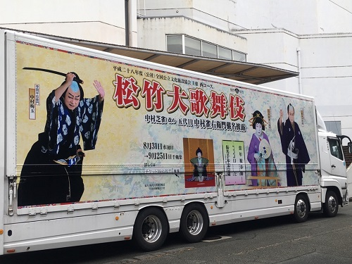 松竹トラック2016