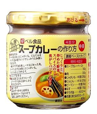 スープカレーの作り方♪