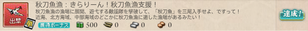 kancolle16102902.png