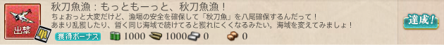 kancolle16102903.png