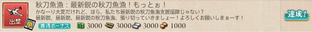 kancolle16110401.png