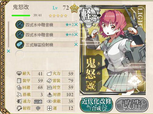 kancolle16110406.png