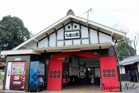 kudoyama1 (450x300)