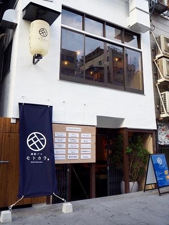 Kunsei_Bar_Motokara3.jpg