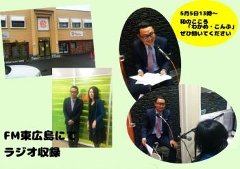 FM東広島のコピー