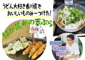縮小香川県結び昆布の天ぷらのコピー