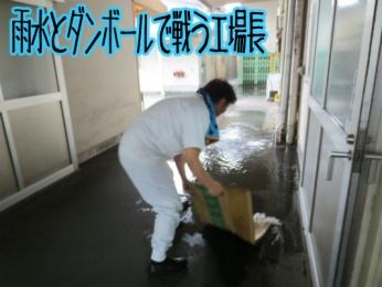 縮小雨水と戦う工場長のコピー