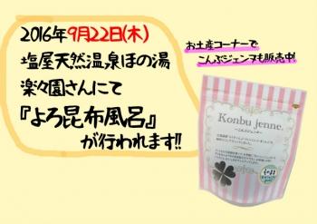 sほの湯 昆布風呂のコピー