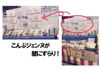縮小吉寅商店展示会のコピー