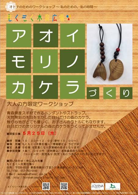 160425 アオイモリノカケラA2版②