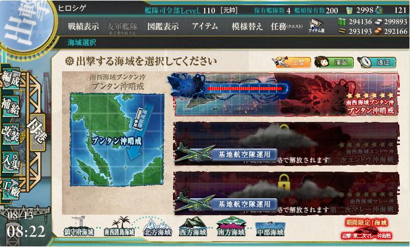 艦これ2016夏イベント 迎撃!第二次マレー沖海戦 開始