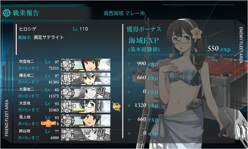 16夏イベント E-3甲クリア画面3