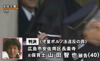 女児裸撮影 山田智也被告