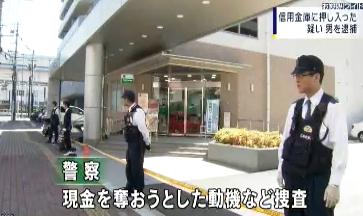 広島信金宇品支店強盗