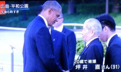 オバマ・坪井