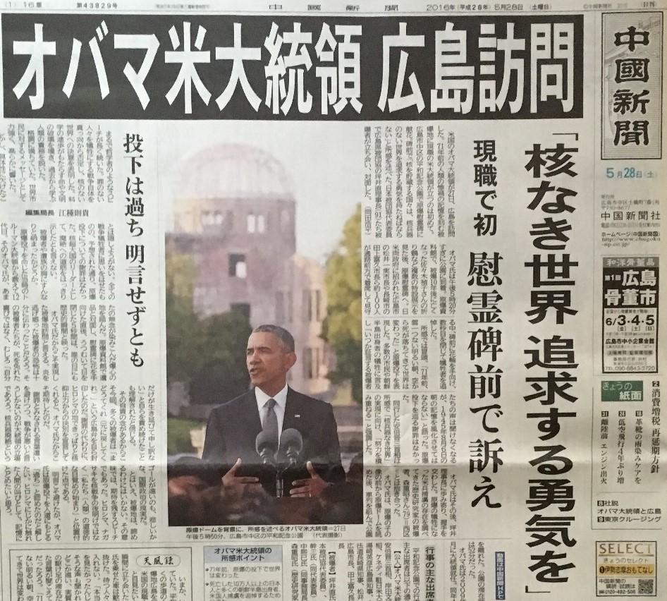 オバマ大統領 中国新聞01