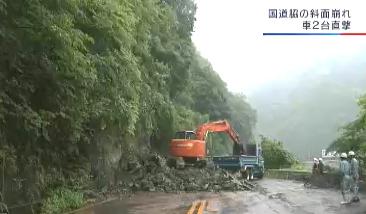 安芸太田町 岩盤崩壊