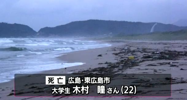 浜田海浜公園事故