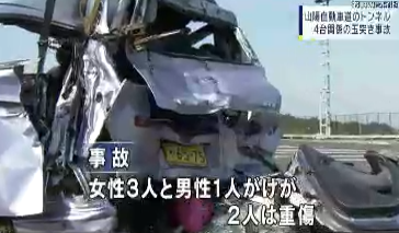 福山 追突事故