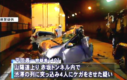 福山トンネル追突事故