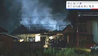 八本松町飯田 火事