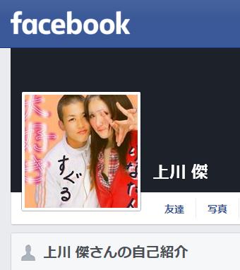 上川傑 facebook