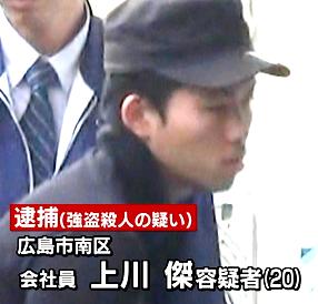 上川傑容疑者05