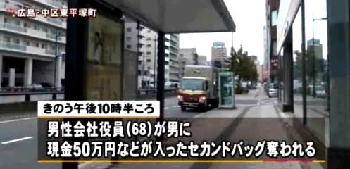 東平塚町 ひったくり