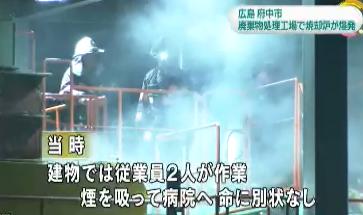 産業廃棄物工場爆発
