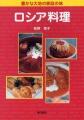 cocinarussia2004.jpg