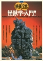 eigatakarajima1992.jpg