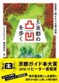 kyoto2016umebayasi.jpg
