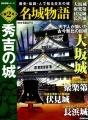 sirohideyosi2009gakken.jpg