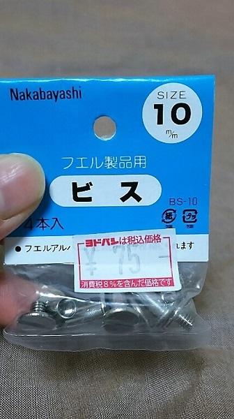 20161104用・ビス